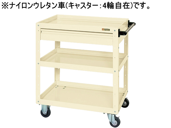 サカエ/ニューCSスーパーワゴンW750 引出付 引出付 アイボリ-/CSWA-758CJNUI, シューズストア アビック:c353a194 --- officewill.xsrv.jp