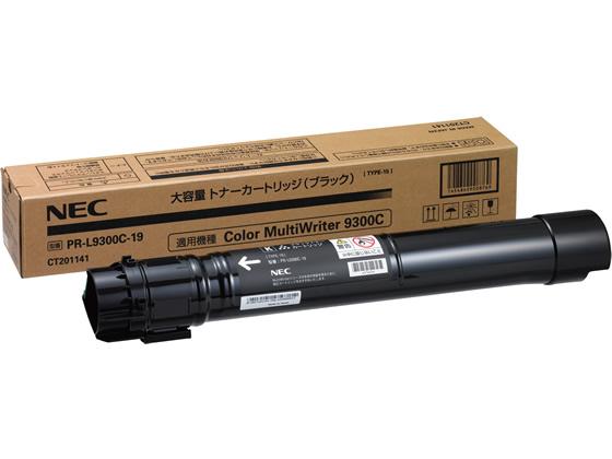 NEC/PR-L9300C-19/大容量ブラック