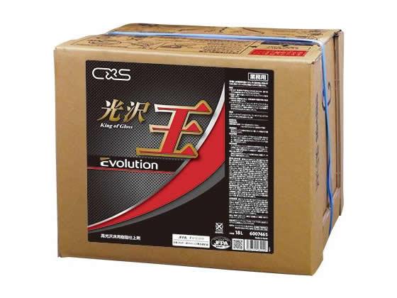 シーバイエス/光沢王エボリューション 18L 高光沢樹脂仕上剤