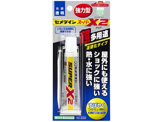 税込3000円以上で送料無料 セメダイン スーパーX2 クリア 品質保証 20ml AX-067 絶品