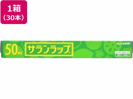 商い 税込3000円以上で送料無料 旭化成 高級 サランラップ 30cm×50m 30本 221631
