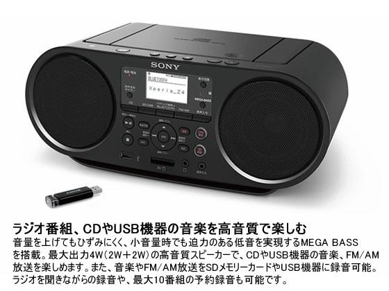 ソニー/ ZS-RS81BT BlueTooth対応 CDラジオ/ 【ココデカウ】