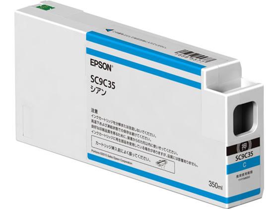 エプソン/インクカートリッジ シアン/SC9C35