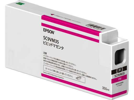 エプソン/インクカートリッジ ビビッドマゼンタ/SC9VM35