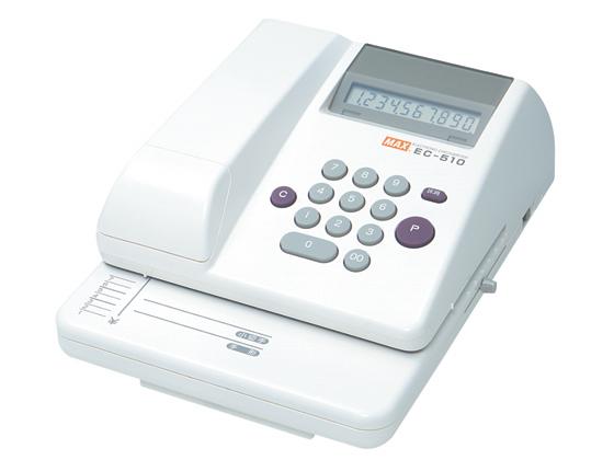 マックス/電子チェックライター/EC-510【ココデカウ】