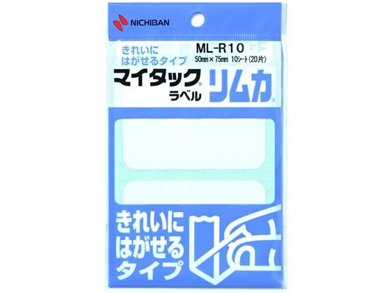 税込3000円以上で送料無料 ニチバン マイタックラベル リムカ ML-R10 当店一番人気 大注目 2片×10シート 50×75mm