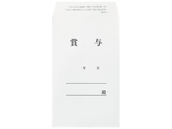 【税込2500円以上で送料無料】 コクヨ/賞与袋/シン-135N