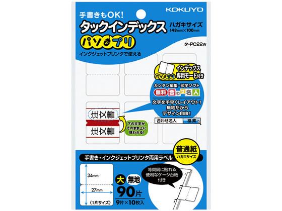 税込3000円以上で送料無料 再販ご予約限定送料無料 コクヨ 海外 タックインデックス〈パソプリ〉 大27×34無地 タ-PC22W