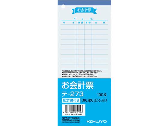 【税込2500円以上で送料無料】 コクヨ/お会計票/テ-273