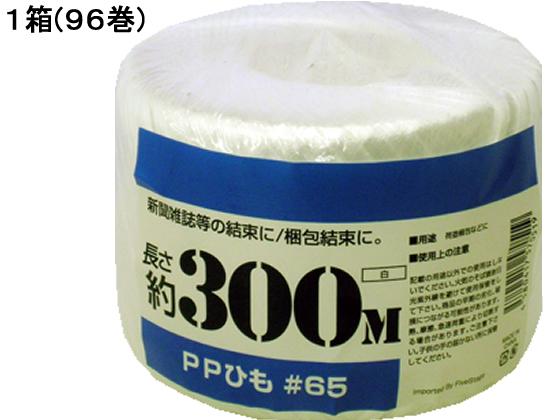 紺屋商事/PP玉巻テープ 65mm×300m 白 96巻/720011