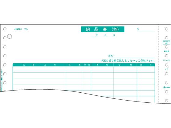 ヒサゴ/ドットプリンタ用 納品書 2枚複写 2000セット/SB480-2P