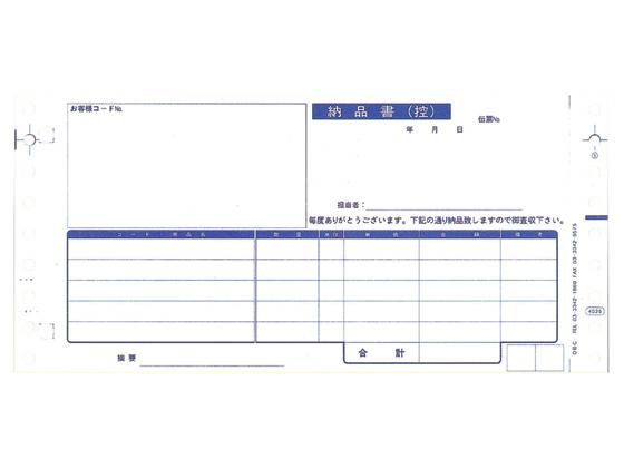 OBC/納品書 1000枚/4025【ココデカウ】