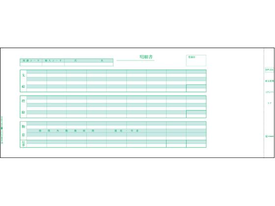 ヒサゴ/ドットプリンタ用 給与封筒 500セット/BP1204