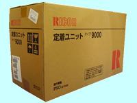 リコー/タイプ9000 定着ユニット