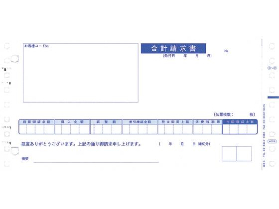 OBC/合計請求書 1000枚入/4028