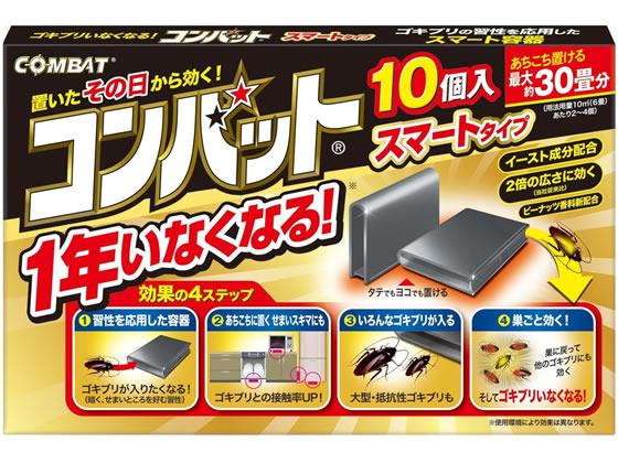 税込3000円以上で送料無料 金鳥 コンバット1年いなくなるスマートタイプ 再入荷/予約販売! 35%OFF 10個