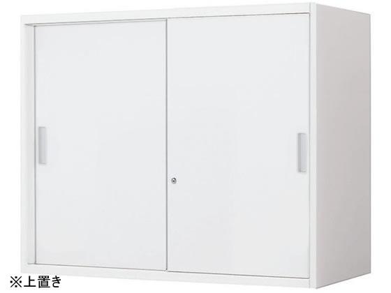 コクヨ/インベントストレージ 上置き 2枚引違いW900*D450*H702mm