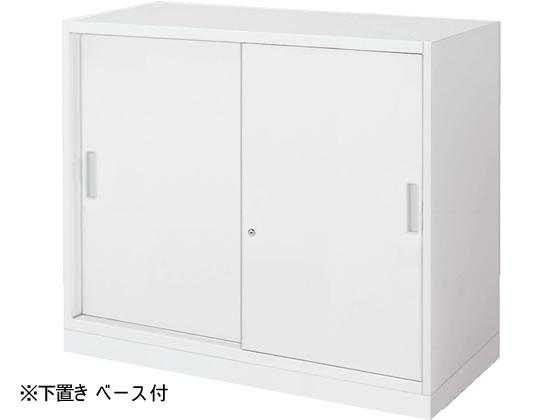 コクヨ/インベントストレージ 下置き 2枚引違いW900*D450*H762mm