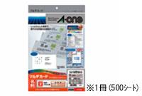 エーワン/マルチカード A4 10面 名刺カード 500シート/51004