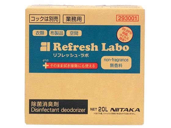 ニイタカ/リフレッシュ・ラボ無香料20L BIBコックなし