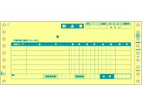 ヒサゴ/納品書 1500セット/SB65