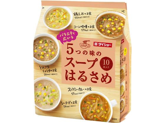 ダイショー/バラエティ広がる5つの味のスープはるさめ 10食【ココデカウ】
