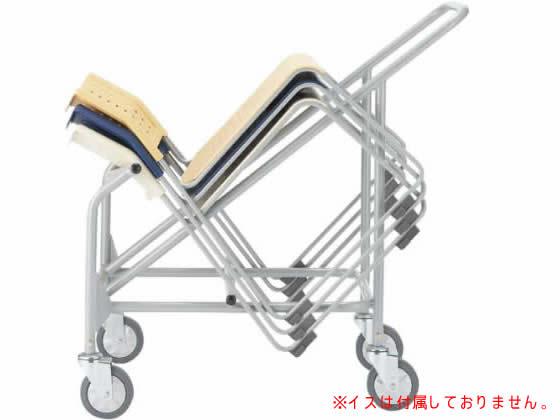 アイリスチトセ/スタッキングチェア専用台車R/Z-ダイシヤNO40-C【ココデカウ】