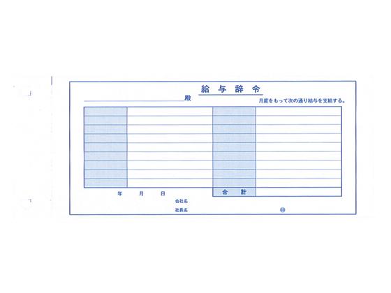 OBC/給与辞令パック 300枚/KWP-2