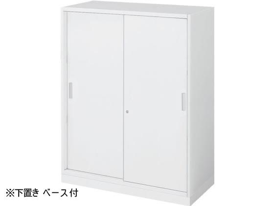 コクヨ/インベントストレージ 下置き 2枚引違いW900*D450*H1110mm【ココデカウ】