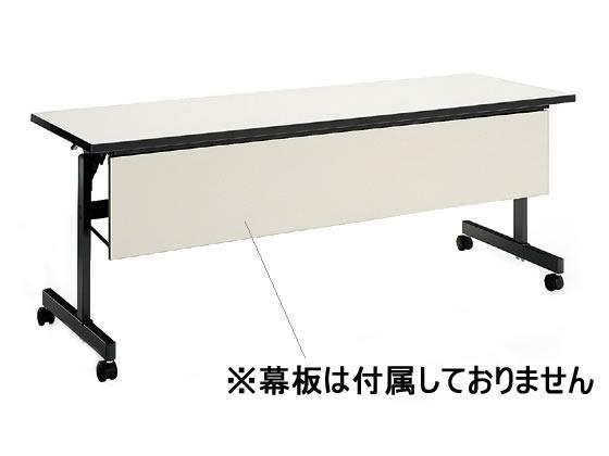 コクヨ/会議用テーブルKT-60 パネル無 W1800×D450 ナチュラルグレー