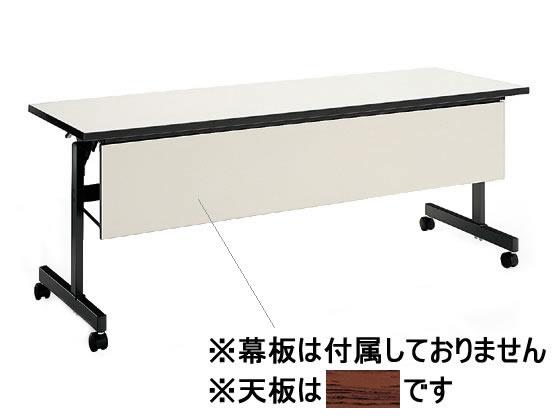 コクヨ/会議用テーブルKT-60 パネル無 W1800×D450 ローズウッド
