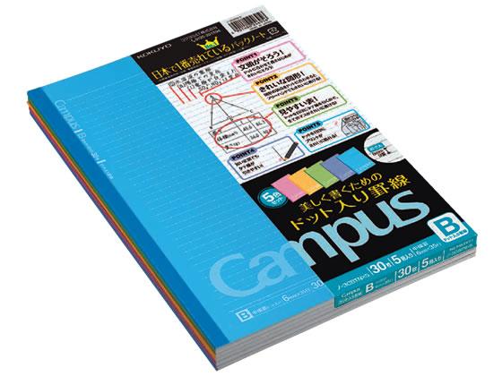 【税込2500円以上で送料無料】 コクヨ/キャンパスノート セミB5 B罫ドット入り 5冊/ノ-3CBTNX5