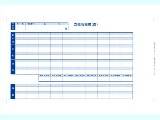 OBC/袋とじ支給明細書(内訳項目付) 6035 300枚/6035