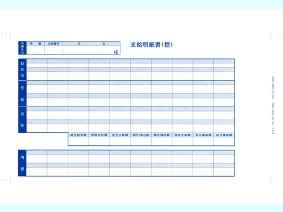 OBC/密封式支給明細書(内訳項目付) 6036 300枚/6036