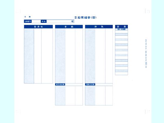 OBC/袋とじ支給明細書(内訳項目付) 6058 300枚/6058