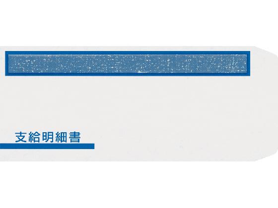 OBC/支給明細書窓付封筒シール付 FT-2S 1000枚/FT-2S