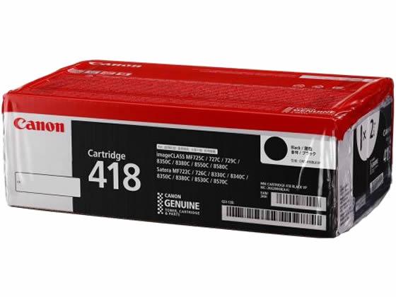 キヤノン/トナーカートリッジ418ブラックVP 2本 2662B008
