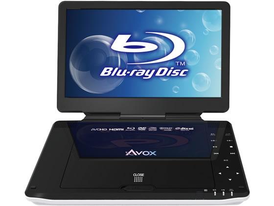 AVOX/ポータブルBlu-rayプレーヤー/APBD-1030HW