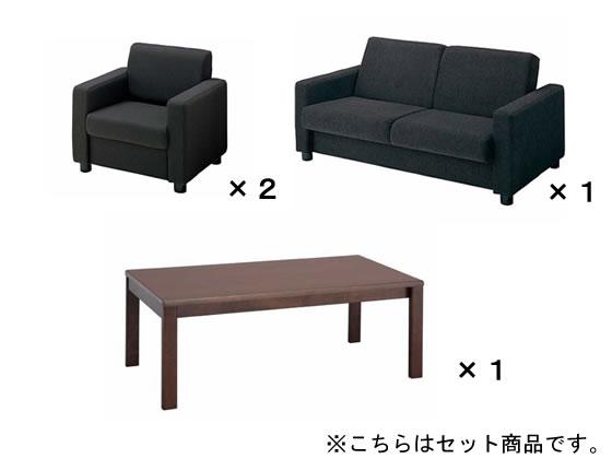 コクヨ/セット品 応接イス ベーシス 布 ブラック 2人掛けセット