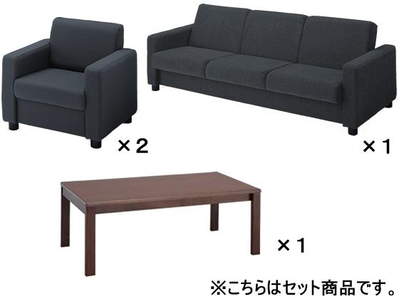 コクヨ/セット品 応接イス ベーシス 布 ダルグレー 3人掛けセット