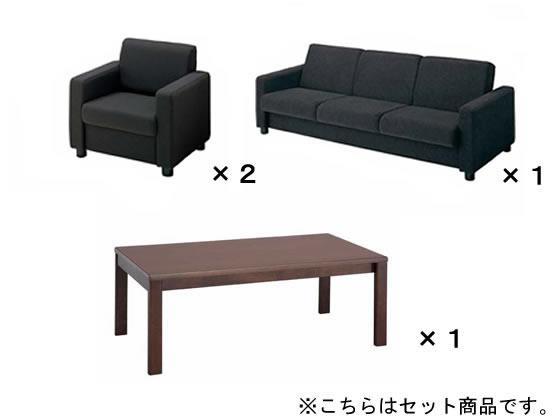 コクヨ/セット品 応接イス ベーシス 布 ブラック 3人掛けセット