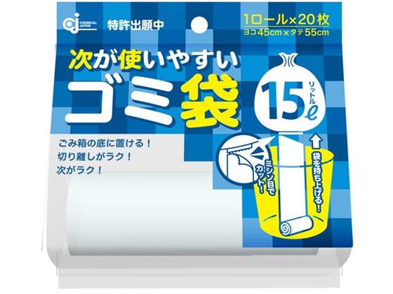 税込3000円以上で送料無料 ケミカルジャパン 次が使いやすいゴミ袋 20枚×1R HD-505 ブランド買うならブランドオフ 営業 15L