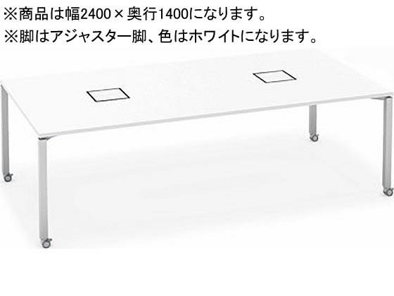 コクヨ/ワークフィット スタンダード両面 アジャスター W2400D1400 ホワイト