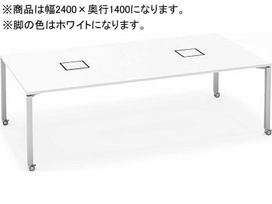 コクヨ/ワークフィット スタンダード両面 キャスター W2400D1400 ホワイト