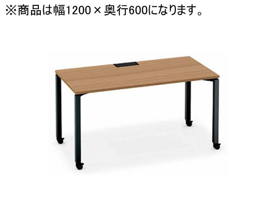 コクヨ/ワークフィット スタンダード片面 キャスターW1200D600 ラスティック