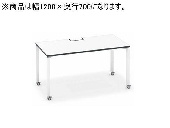 コクヨ/ワークフィット スタンダード片面 キャスターW1200D700 ホワイト
