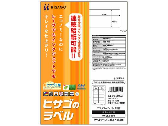 税込3000円以上で送料無料 ヒサゴ エコノミーラベル A4 品質検査済 100枚 12面 当店一番人気 ELM007
