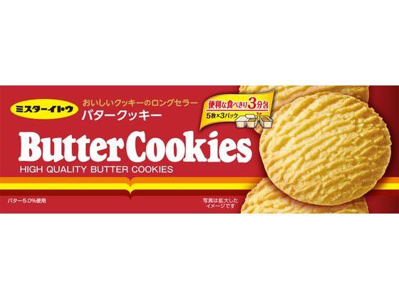 税込3000円以上で送料無料 ミスターイトウ バタークッキー 5枚×3パック 公式 休日