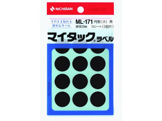 税込3000円以上で送料無料 ニチバン マイタックラベル円型黒 ML-1716 直径20mm12片×15シート 即出荷 評価