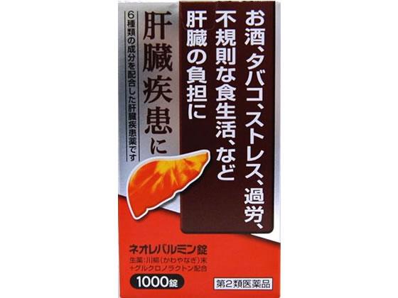 【第2類医薬品】薬)原沢製薬/ネオレバルミン錠 1000錠【ココデカウ】